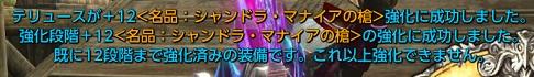 シャン槍+12