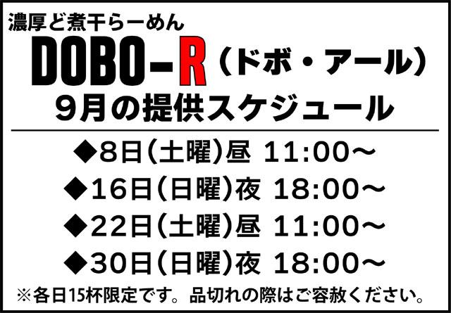 DOBO-R-2.jpg