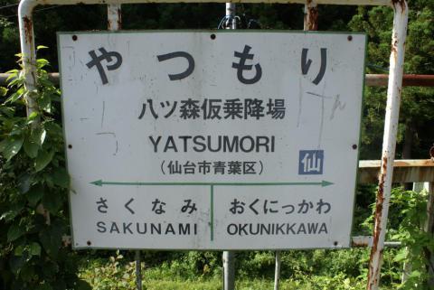 yatsumori-1