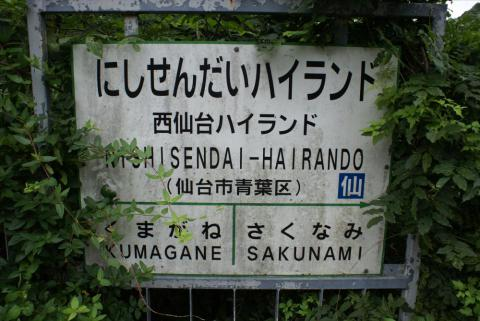 nishisendai-hairando_1