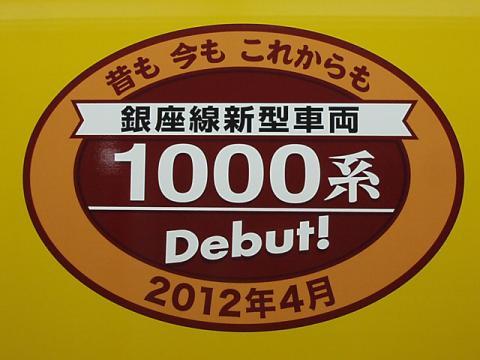 metro1000_debut