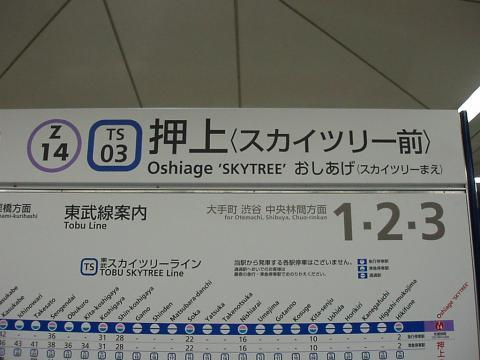 Oshiage_'SKYTREE'