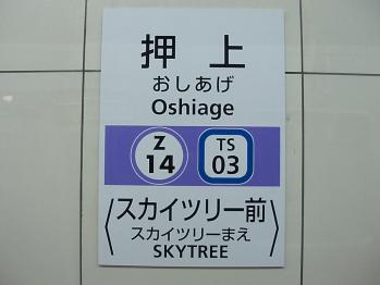 oshiage-repo_4