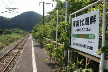 駅名標とホーム