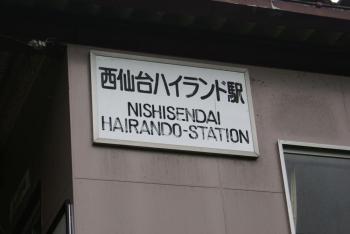 西仙台ハイランド駅看板