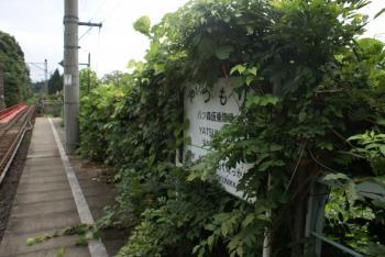 八ツ森駅2