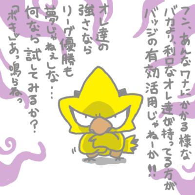 mewtwo_championroad_71.jpg