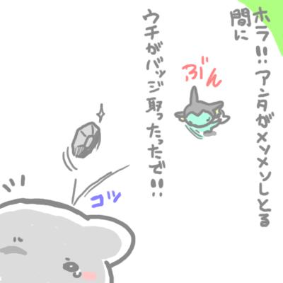 mewtwo_championroad_8.jpg