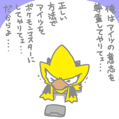 mewtwo_championroad_91.jpg