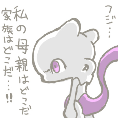 mewtwo_guren2_11.jpg