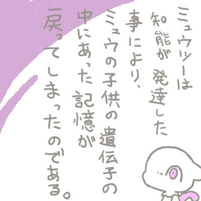 mewtwo_guren2_12.jpg