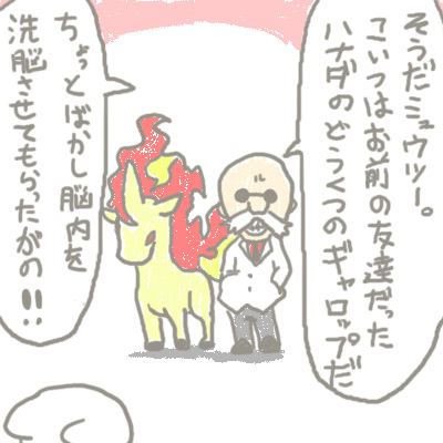mewtwo_guren2_26.jpg
