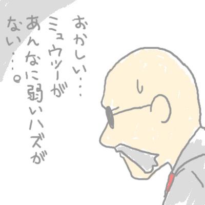 mewtwo_guren2_2psd.jpg