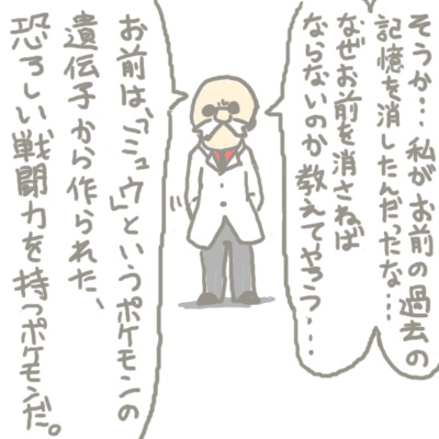 mewtwo_guren2_38.jpg
