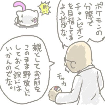 mewtwo_guren2_41.jpg