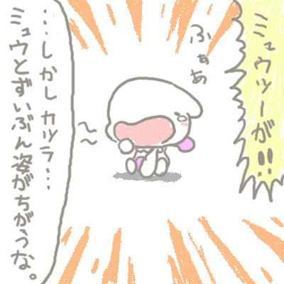mewtwo_guren2_5.jpg