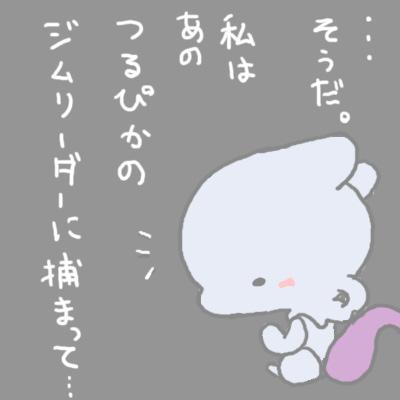 mewtwo_guren2_50.jpg