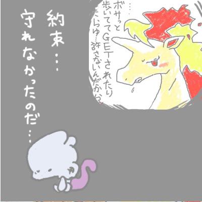 mewtwo_guren2_51.jpg