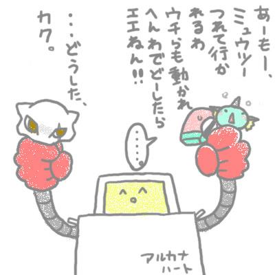 mewtwo_guren2_54.jpg