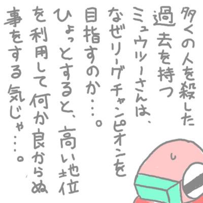 mewtwo_guren2_56.jpg