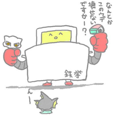 mewtwo_guren2_60.jpg