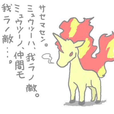 mewtwo_guren2_63.jpg