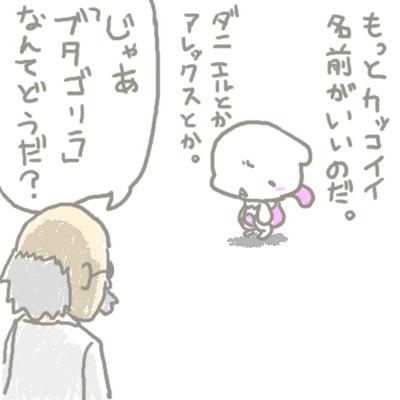 mewtwo_guren2_8.jpg