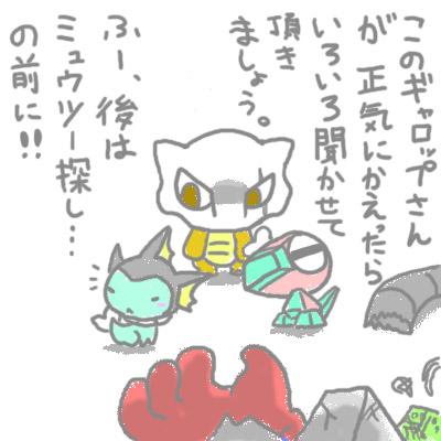 mewtwo_guren2_87.jpg
