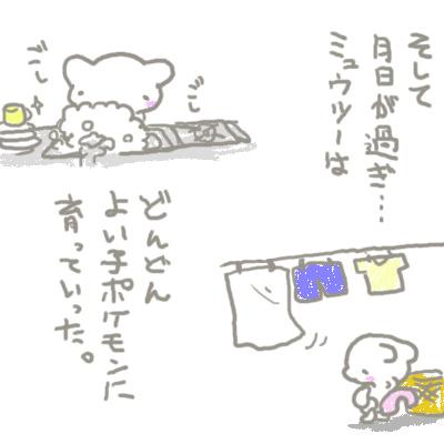 mewtwo_guren2_9.jpg