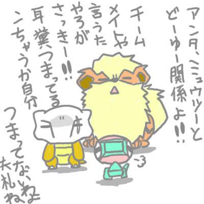 mewtwo_guren2_93.jpg