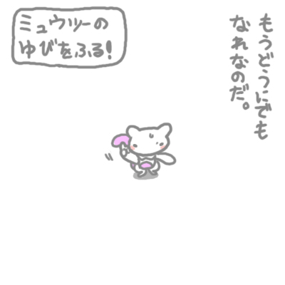 mewtwo_pokemonleague_100.jpg