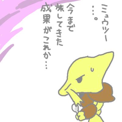 mewtwo_pokemonleague_104.jpg