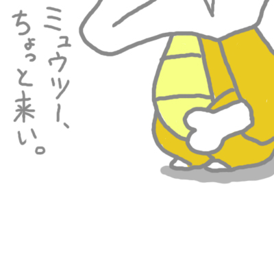 mewtwo_pokemonleague_105.jpg