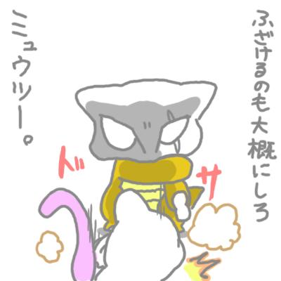 mewtwo_pokemonleague_109.jpg