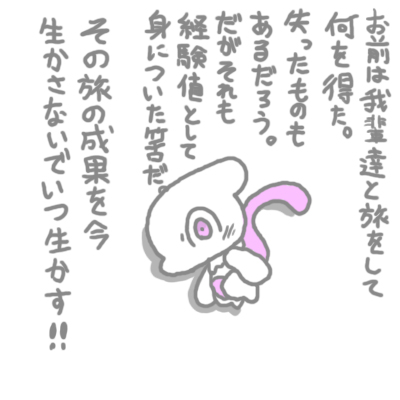 mewtwo_pokemonleague_110.jpg