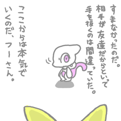mewtwo_pokemonleague_115.jpg