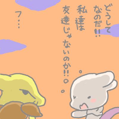 mewtwo_pokemonleague_129.jpg