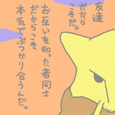 mewtwo_pokemonleague_130.jpg