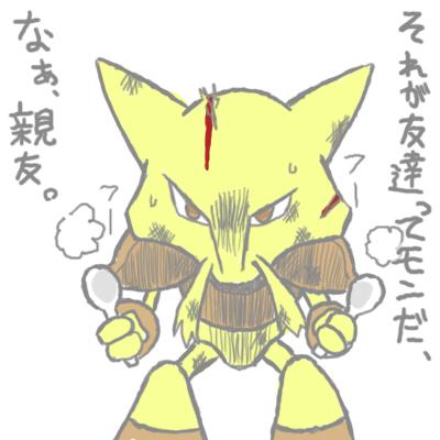 mewtwo_pokemonleague_131.jpg
