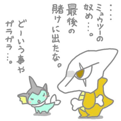 mewtwo_pokemonleague_143.jpg