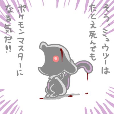 mewtwo_pokemonleague_145.jpg