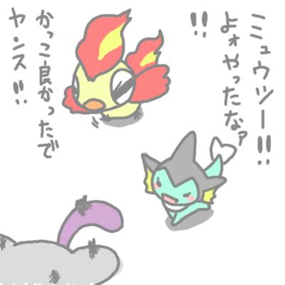 mewtwo_pokemonleague_156.jpg
