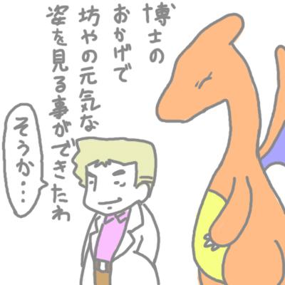 mewtwo_pokemonleague_162.jpg