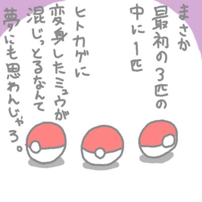 mewtwo_pokemonleague_163.jpg