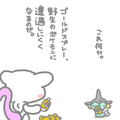 mewtwo_pokemonleague_23.jpg