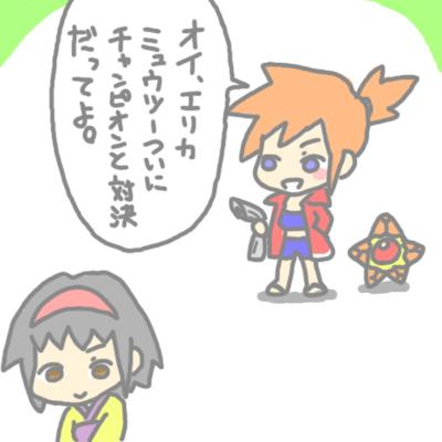 mewtwo_pokemonleague_61.jpg