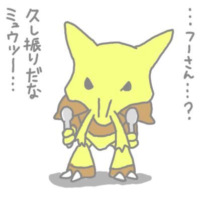 mewtwo_pokemonleague_75.jpg