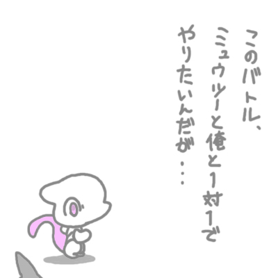 mewtwo_pokemonleague_77.jpg