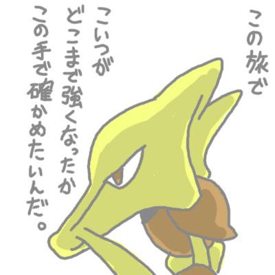 mewtwo_pokemonleague_78.jpg