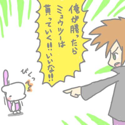 mewtwo_pokemonleague_80.jpg